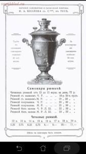 Самовар Козлова - Screenshot_20180718-210521.jpg