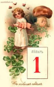 Новогодние и Рождественские открыты Российской Империи - 69212435_56970672.jpg