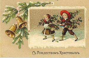 Новогодние и Рождественские открыты Российской Империи - image.jpg