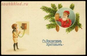 Новогодние и Рождественские открыты Российской Империи - 3878808.jpg