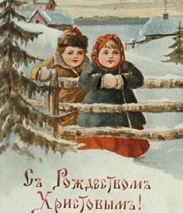 Новогодние и Рождественские открыты Российской Империи - lgH4MSURWDc.jpg