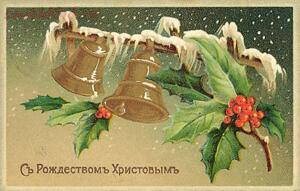 Новогодние и Рождественские открыты Российской Империи - foto_card_christmas_024.jpg