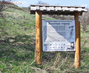 Интересные места Ростовской области - 32.jpg