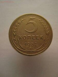 5 копеек 1932 года - монеты (м) 070.JPG
