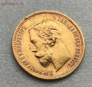 [Продам] 5 рублей 1900 года - 3.jpg
