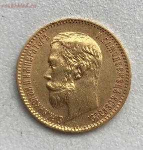 [Продам] 5 рублей 1900 года - 7.jpg