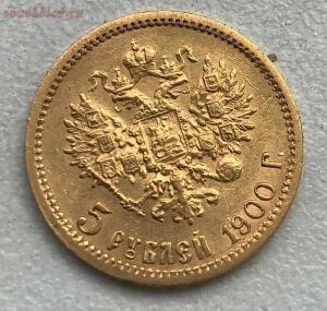 [Продам] 5 рублей 1900 года - 8.jpg