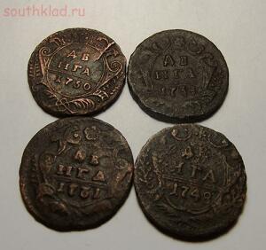 Лот 4 Деньги 1730, 1731, 1738, 1748г. - DSCF4584.jpg