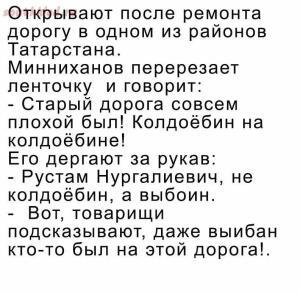 Анекдоты  - F2lWYhI_N1c.jpg