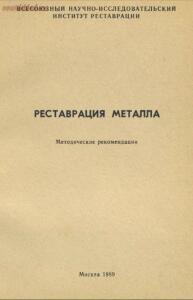 Реставрация металла методическое пособие  - efae17e047b4987a80aaab58c73769b0.jpg