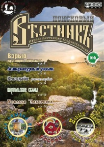 Журнал Поисковый вестник  - di-4ODK.jpg