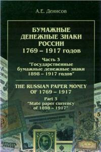 Бумажные денежные знаки России 1769-1917 гг. А.Е.Денисов - ч.3.jpg