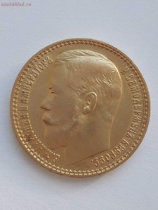 [Продам] 15 рублей 1897 г. АГ . Николай II. Золото. - 1.jpg