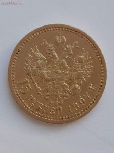 [Продам] 15 рублей 1897 г. АГ . Николай II. Золото. - 2.jpg