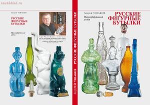 Старинные бутылки: коллекционирование и поиск - mak_obl.jpg