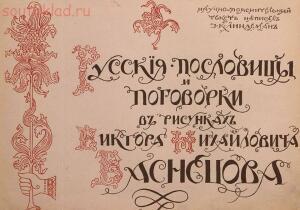 Русские пословицы и поговорки в рисунках Васнецова - Русские пословицы и поговорки в рисунках Васнецова В. М (2).jpg