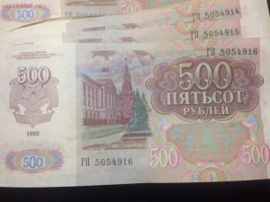 [Продам] 1000 руб. и 500 руб. 1992 г., последние боны СССР - IMG_6884.jpg