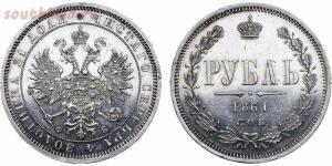 Топ 10 самых дорогих монет ЦАРСКОЙ РОССИИ - 20652765.jpg