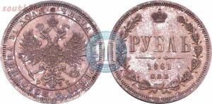 Топ 10 самых дорогих монет ЦАРСКОЙ РОССИИ - 1_rubl_1861_goda_FB_SPB_960.jpg