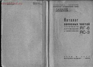 Каталог запчастей ЯГ-6 и ЯС-3 1938 год - screenshot_5611.jpg