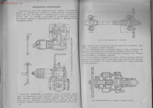 Инструкция по управлению и уходу за грузовым автомобилем ЯГ-6 и самосвал ЯС-3, 1938 год - 46-47.jpg