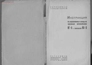 Инструкция по управлению и уходу за грузовым автомобилем ЯГ-6 и самосвал ЯС-3, 1938 год - 0-1.jpg