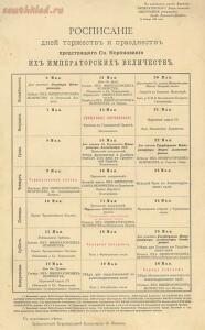 Коронация Николая II в Москве, 1896г. - 94142c4a02cb309ecc599168950ade4b.jpg