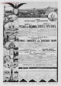 Коронация Николая II в Москве, 1896г. - b9da3a536e699331206f502ed1a1b35c.jpg