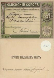 Коронация Николая II в Москве, 1896г. - 50dc0583f4fed1c3a3518994e625dd7b.jpg