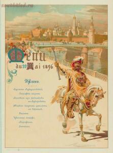 Коронация Николая II в Москве, 1896г. - 77f3e286a1122e793c108b0c6b5c8543.jpg