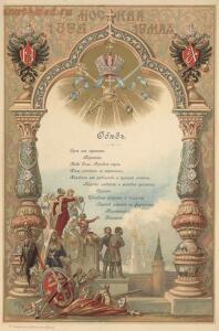 Коронация Николая II в Москве, 1896г. - 942aace17e7f78f3d4119bd9702c42ac.jpg