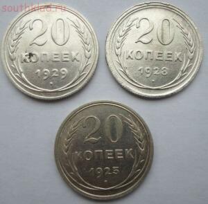 Лот билона 20 коп 1925-29 гг до 24.01 до 20-00 - SAM_0568.JPG