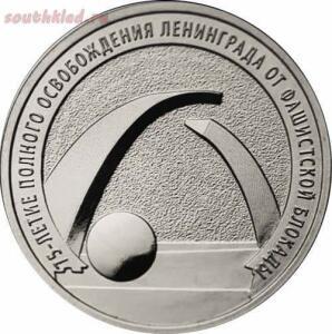 План выпуска памятных и инвестиционных монет - 25r2019-75let-osv-leningrada.jpg