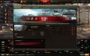 World of Tanks -- WoT от Юг Клад - shot_001.jpg