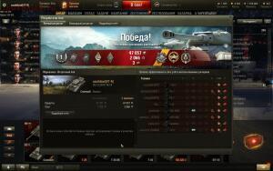 World of Tanks -- WoT от Юг Клад - shot_012.jpg