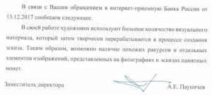 Ошибки на монетах и банкноте России - 4.jpg