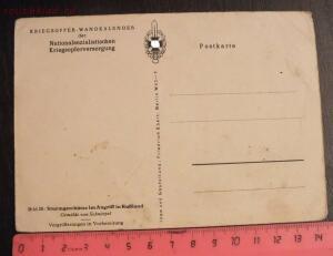 Открытки Второй Мировой и Великой Отечественной войны - DSCF5664 — копия.JPG