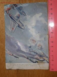 Открытки Второй Мировой и Великой Отечественной войны - 643172-3e612dce36018b4fc4b369654874f58e.jpg