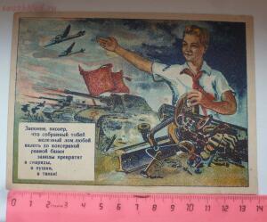 Открытки Второй Мировой и Великой Отечественной войны - P1580008.JPG