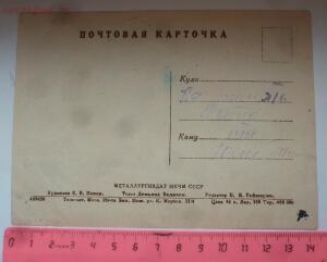 Открытки Второй Мировой и Великой Отечественной войны - P1580009.JPG
