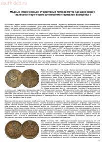 Перечеканка монет - Mednye_Perechekany_01.jpg