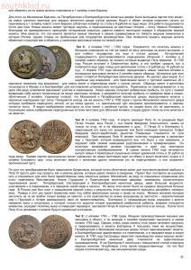 Перечеканка монет - Mednye_Perechekany_02.jpg