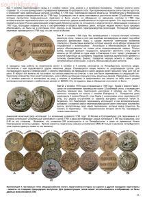 Перечеканка монет - Mednye_Perechekany_03.jpg