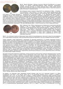 Перечеканка монет - Mednye_Perechekany_04.jpg