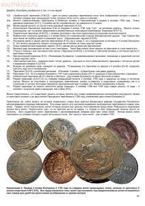 Перечеканка монет - Mednye_Perechekany_06.jpg