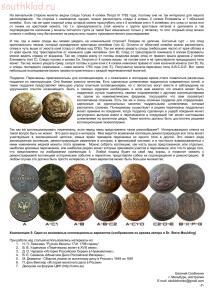 Перечеканка монет - Mednye_Perechekany_07.jpg