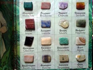 Моя коллекция минералов - 4.jpg