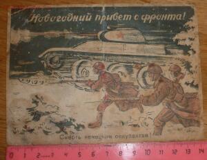 Открытки Второй Мировой и Великой Отечественной войны - P1630341.JPG