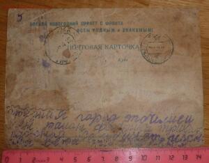 Открытки Второй Мировой и Великой Отечественной войны - P1630342.JPG