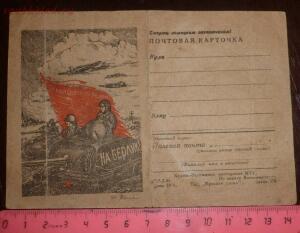 Открытки Второй Мировой и Великой Отечественной войны - P1610586.JPG